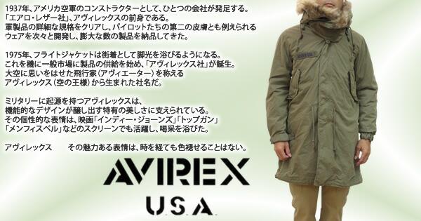 アビレックスのレディースミリタリージャケット
