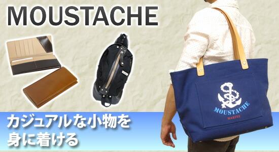 「MOUSTACHE」の他の商品