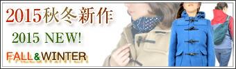 ■2015秋冬新作続々入荷!