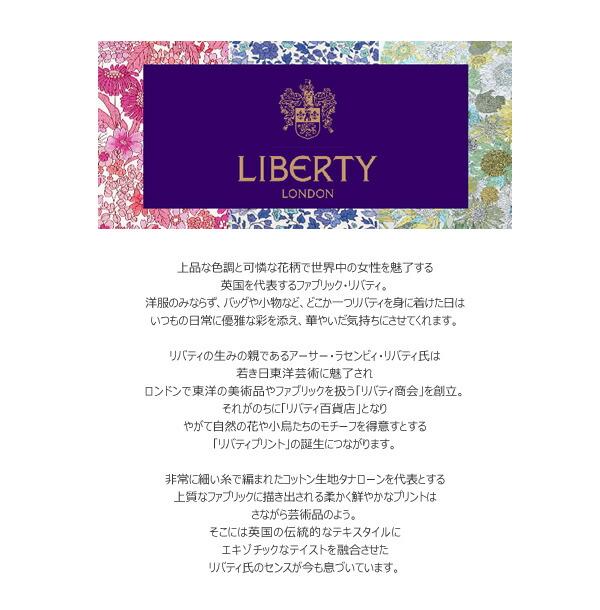 【LIBERTY】