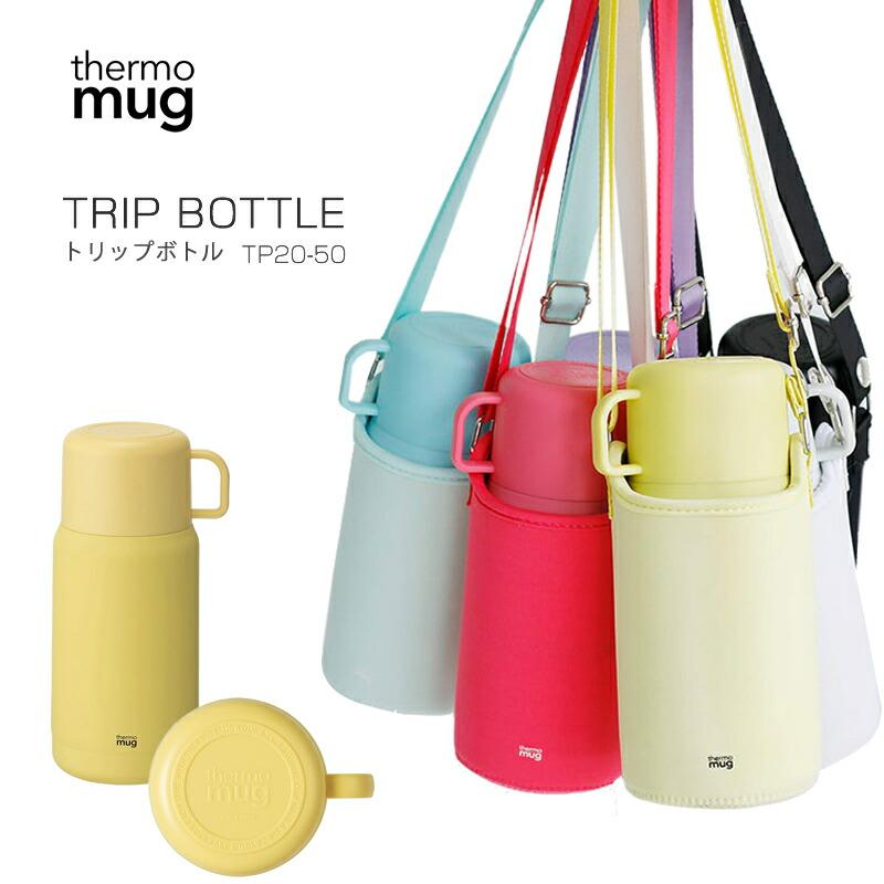 thermo mug トリップ ボトル