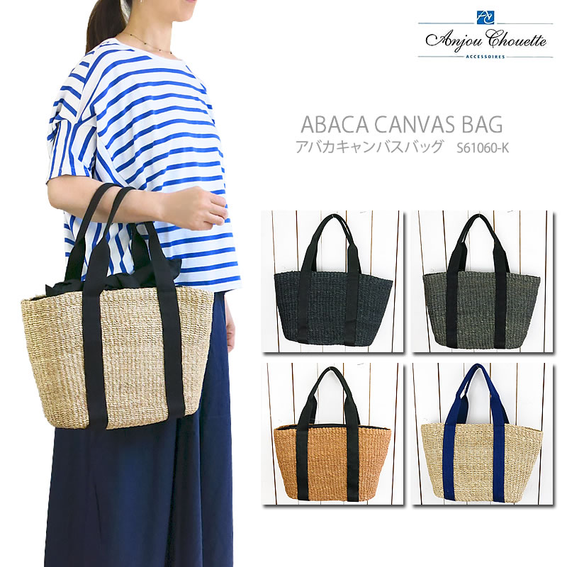 Kultura Abaca Bag Design: FIRST LINE: Anjou Chouette アンジュシュエット S61060-K ABACA CANVAS