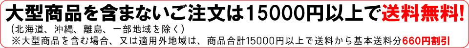15000円以上送料無料案内> <!-- 年末年始 --> <!-- <img src=