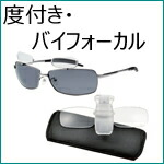シニアグラス、老眼鏡、クリップオン型など