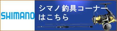 シマノ釣具コーナー