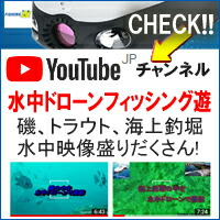 水中ドローンYOUTUBEチャンネル