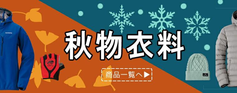 秋冬衣料特集