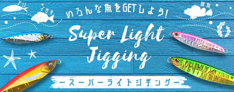 スーパーライトジギング