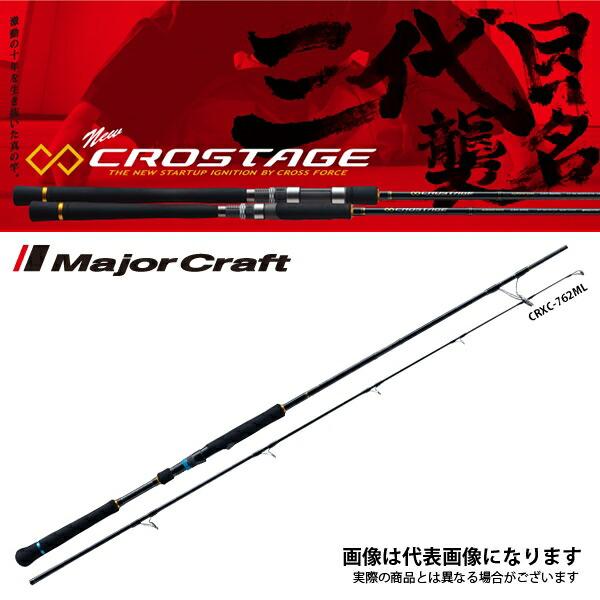 【メジャークラフト】NEW クロステージ [ キャスティングモデル ] CRXC-762MLクロステージ キャスティング ロッド 青物