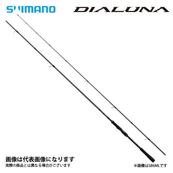 【シマノ】18 ディアルーナ S96M [大型便]