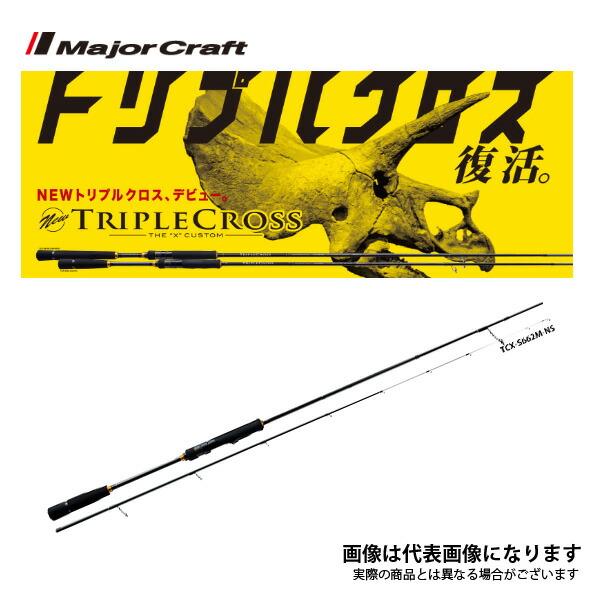【メジャークラフト】トリプルクロス イカメタル TCX-S702M/NS [大型便]