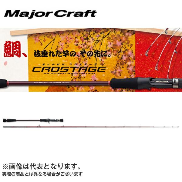 【メジャークラフト】クロステージ タイラバモデル CRJ-B66TR/S [大型便]クロステージ 鯛ラバ 一つテンヤ ロッド