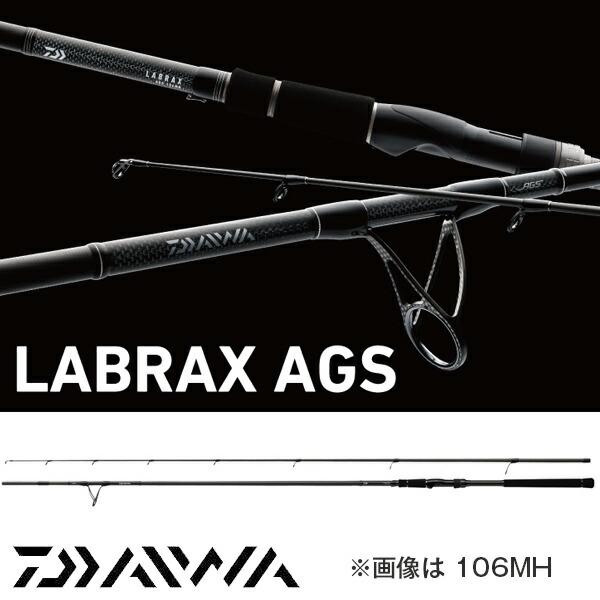 【ダイワ】ラブラックスAGS 106ML [大型便]シーバス ロッド ダイワ