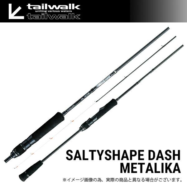 【テイルウォーク】ソルティシェイプ ダッシュメタルイカ C70ML
