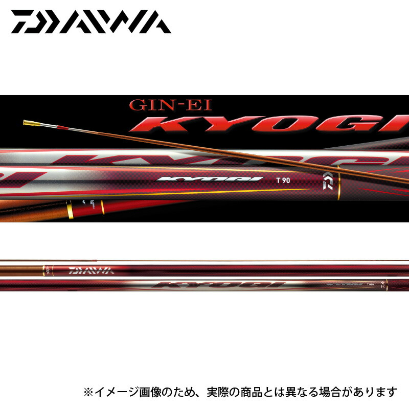 【ダイワ】銀影競技 T 85