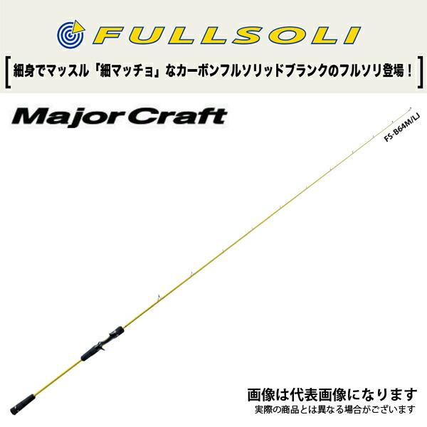 【メジャークラフト】フルソリ [ ライトジギング モデル ] FS-B64M/LJ [大型便]フルソリ ジギング  青物 タチウオ