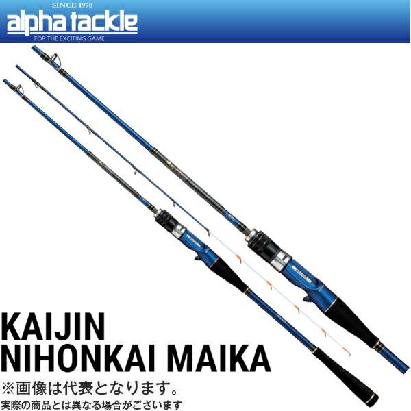 【アルファタックル】海人 日本海マイカ 190