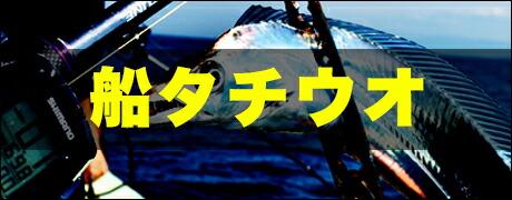 船タチウオ