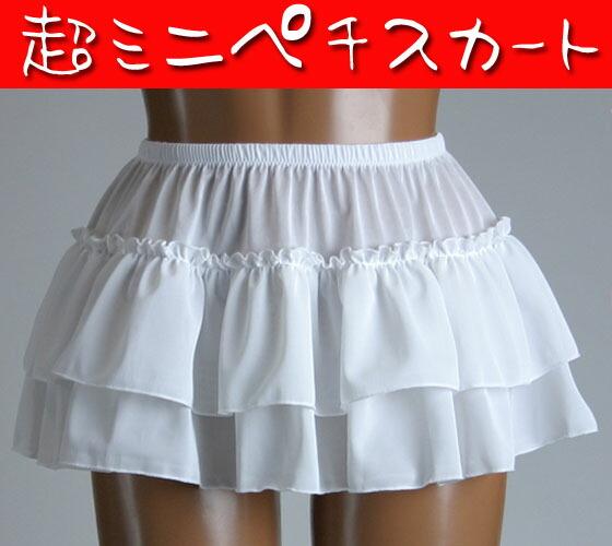 超ミニ2段ふりふりペチスカート