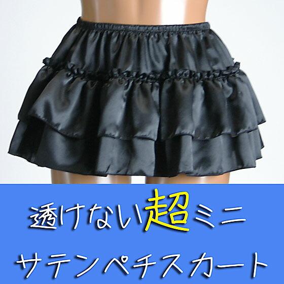 透けない超ミニペチスカート