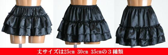 透けない超ミニペチスカート 丈3種類