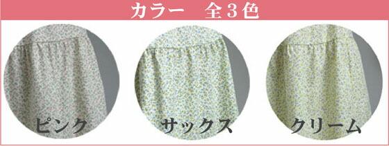 コットン小花ペチコート カラー
