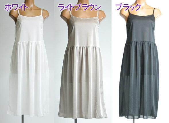 ロングスリップスカート カラー