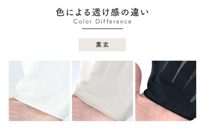 色による透け感の違い素玄