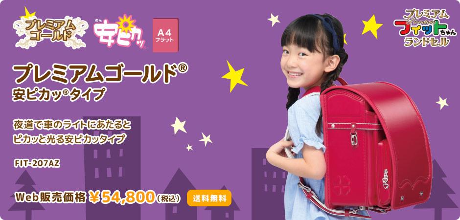 フィットちゃんランドセルFIT-207AZ