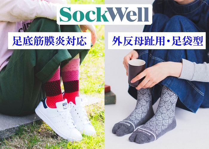 [SockWell]ソックウェル