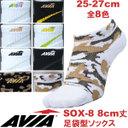 [AVIA]アビア SOX-8(8cm丈)〔足袋型ソックス〕(25-27cm/メンズサイズ)