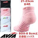 [AVIA]アビア SOX-8(8cm丈)〔足袋型ソックス〕(21-23cm/ジュニア・レディースサイズ)