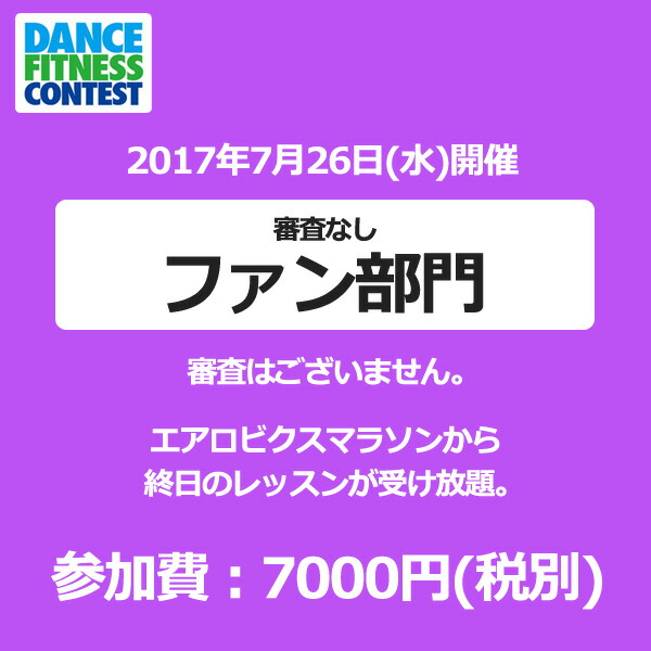 [NEXT] DANCE FITNESS CONTEST ダンスフィットネスコンテスト 2017 〔ファン部門〕【2017年7月26日(水)開催】