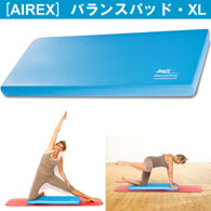 [AIREX Mat]エアレックス バランスパッド・XL