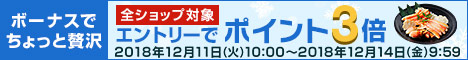 【楽天市場】全ショップポイント3倍【12/11-12/14】