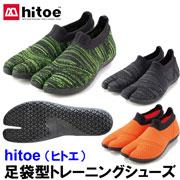 hitoe〔ヒトエ・足袋型トレーニングシューズ〕(22~30cm)[丸五]