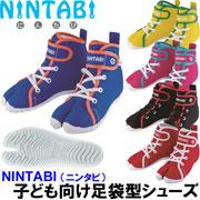 NINTABI〔ニンタビ・子ども向け足袋型シューズ〕(16~20cm)[丸五]