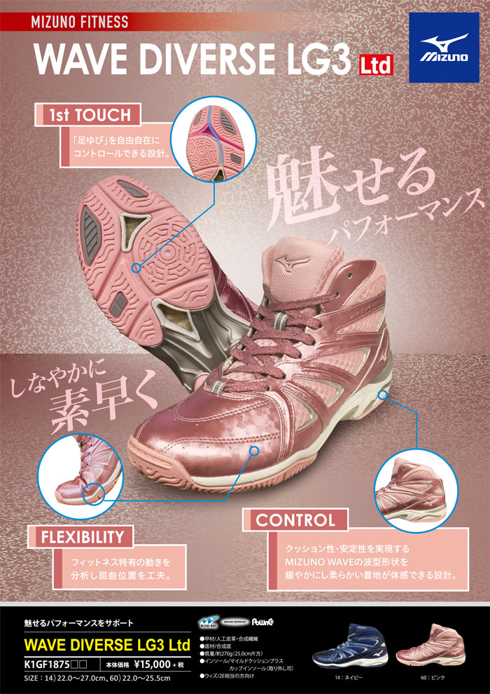 [MIZUNO]ミズノ ウエーブダイバースLG3リミテッド〔ピンク〕