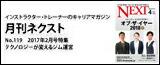 インストラクター・トレーナーのキャリアマガジン NEXT