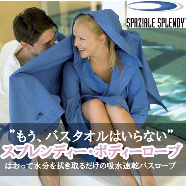 """""""もう、バスタオルはいらない""""スプレンディー・ボディーローブ はおって水分を拭き取るだけの吸水速乾バスローブ"""