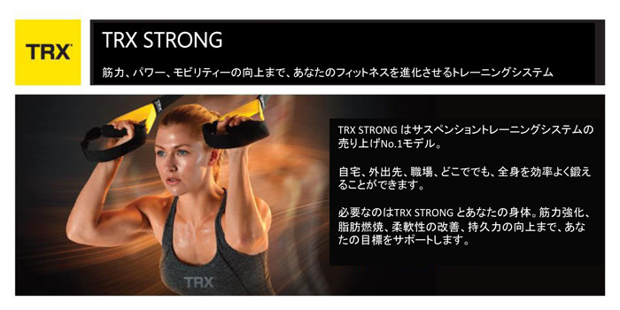 [TRX] STRONG SYSTEM <サスペンショントレーナー・ホームキット>【TRX正規品】