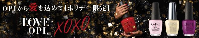 LOVE OPI,XOXO(ホリデープロモーション)
