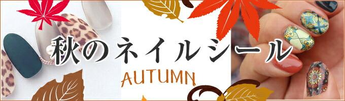 秋のネイルシール