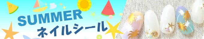 夏のネイルシール