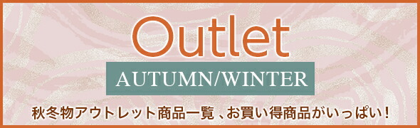 【アウトレット 秋&冬】秋冬使えて嬉しいアウトレットが勢揃い!