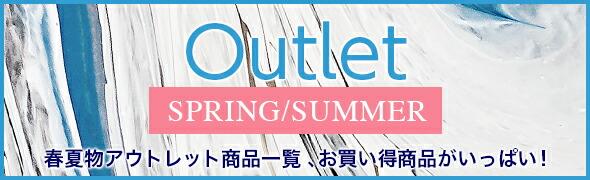 【アウトレット 春&夏】春夏使えて嬉しいアウトレットが勢揃い!