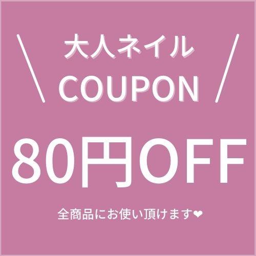 大人ネイル COUPON (1).jpg