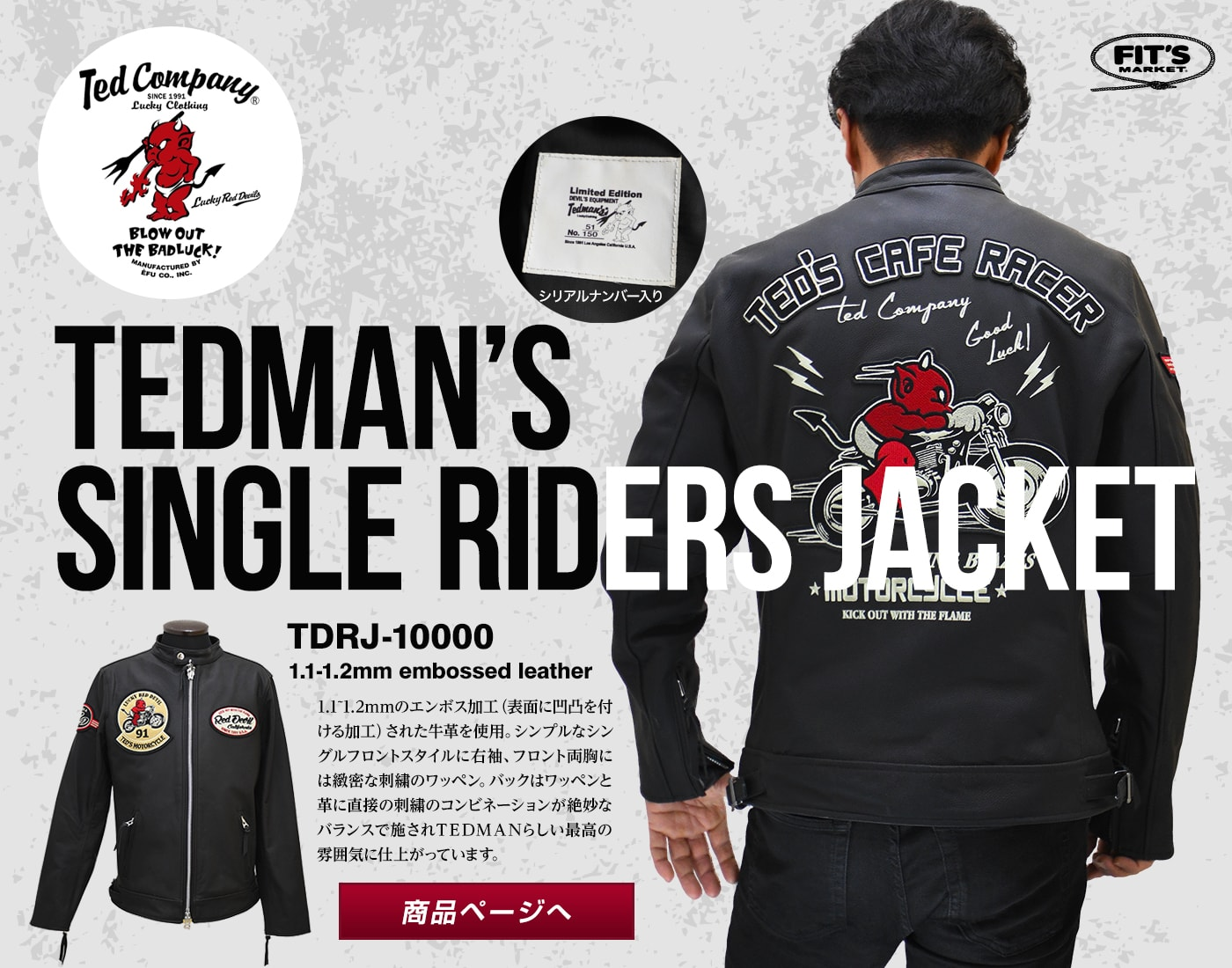 TEDMAN テッドマン|TEDMAN'S シングルライダースジャケット