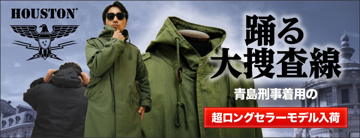 「踊る大捜査線」青島刑事着用モデル HOUSTON モッズコート M-51 品番5409M
