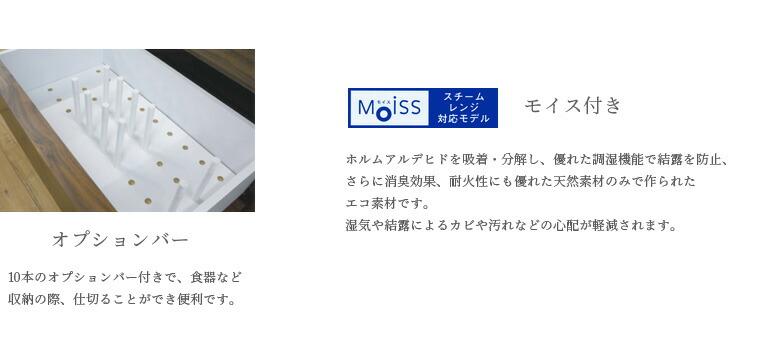 キッチン収納 キッチンボード 食器棚 レンジ台 レンジボード 幅120cm 国産 日本製 オープンボード モイス付き ダイニングボード モダン シンプル おしゃれ コンセント付き 選べる2色 ナチュラル ブラウン ウォールナット ホワイトオーク 送料無料
